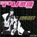 Techno Kayo: Toshiba EMI edition/Digita Love