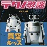Techno Kayo: Alfa edition/Shinkuu Kiss