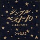 Single Best 10 Omake Tsuki