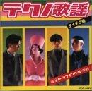 Techno Kayo: Teichiku edition/Lovely Singin' Circuit