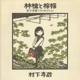 Apple & Lemon: Kozo Murashita Best Selection