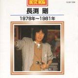 長渕剛 1978年〜1981年