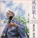 Hukyokajin: The Best of Rinsho Kadekaru