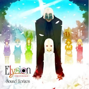 Elysion〜楽園幻想物語組曲〜