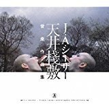 Tenjo Sajiki Music Work Collection