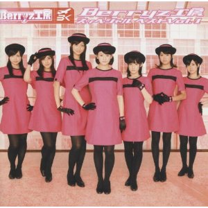 Berryz Kobo Special Best Vol.1