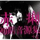 Sekiri Shoki Ongenshu+2
